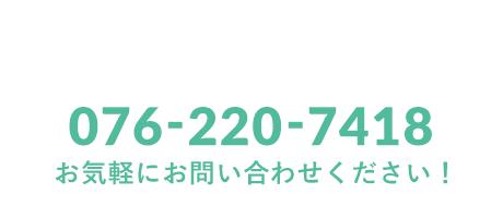 076-220-7418